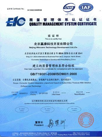 赢康科技通过iso 9001质量管理体系