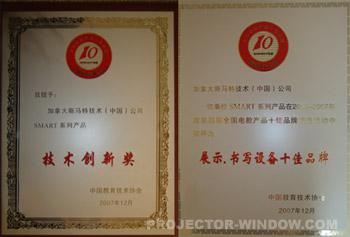 品牌评选中独得两项大奖,更彰显了smart在中国教育产业中的不高清图片