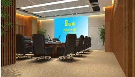 北京光大银行会议室