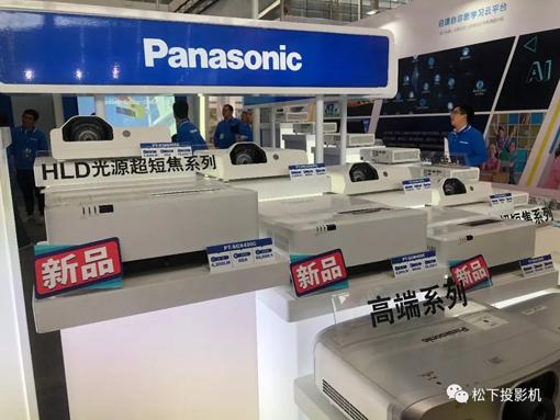 松下新品PT-SGX420C系列HLD新光源超短焦液晶投影机亮相教育展