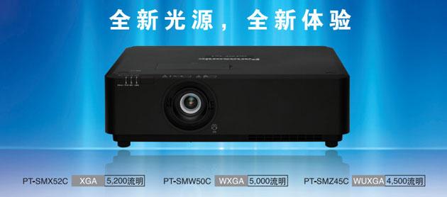 松下HLD新光源投影机PT-SMX52C系列全面上市